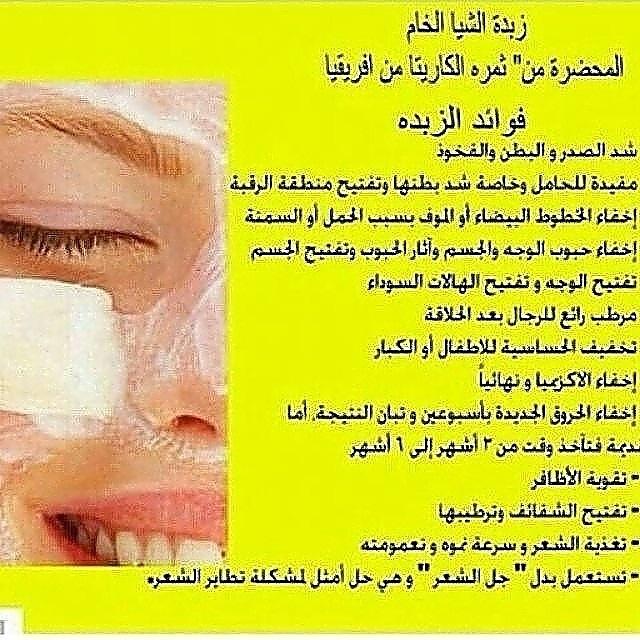 خلطة تبييض بزبدة الشيا الخام مول منتدى سيدات الإمارات