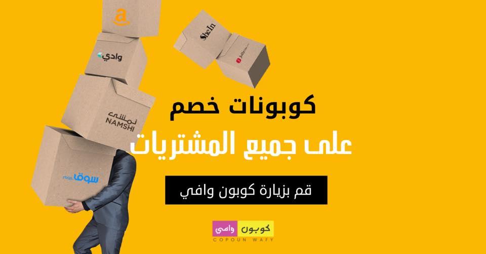 3f504eb1bcd83 كوبون خصم سوق كوم الامارات - مول منتدى سيدات الإمارات